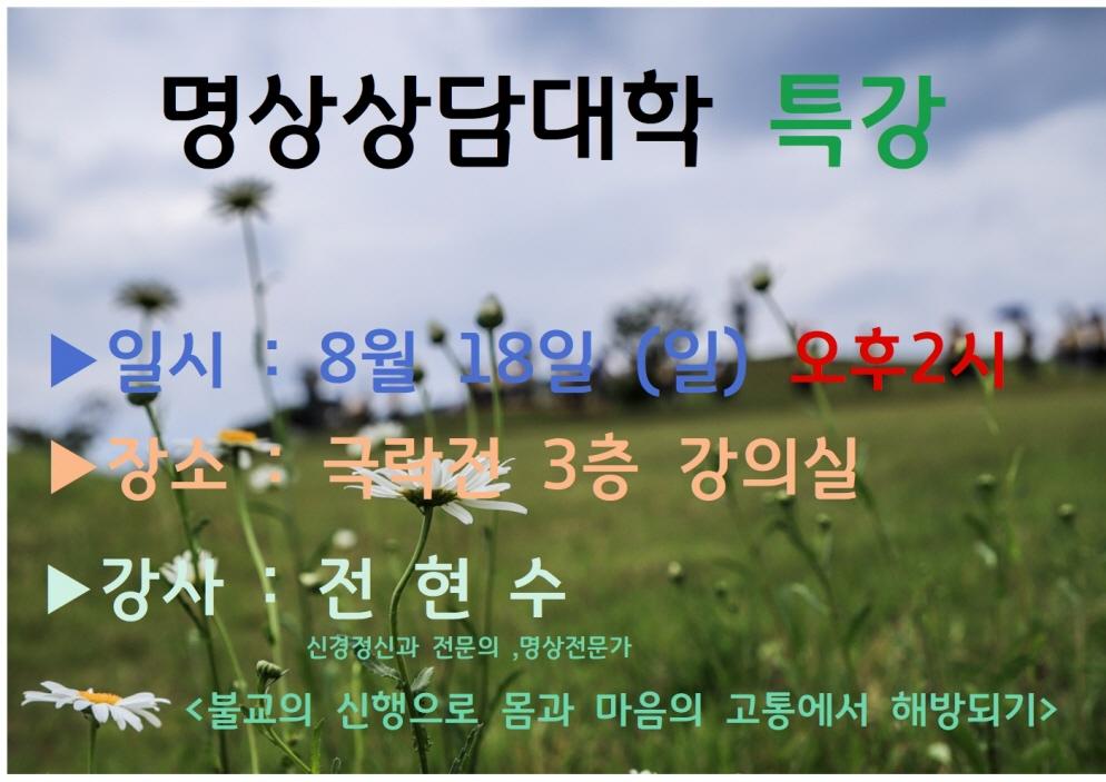 8월명상특강001.jpg